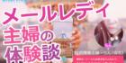 メールレディで月収2万円を稼ぐ30代専業主婦の体験談