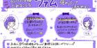 【本音トーク】ファムの口コミ・評判!メールレディ ファムのメリットとデメリット