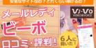 【本音トーク】VIVO(ビーボ)の口コミ・評判!メールレディ ビーボのメリットとデメリット